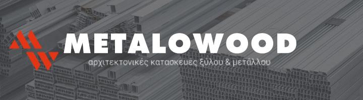 Κατασκευή Συστημάτων Αλουμινίου Metalowood